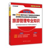 img - for 2015 The latest version of Gansu Province. special materials selection and examination of thousands of grassroots college graduates under: travel management expertise(Chinese Edition) book / textbook / text book