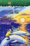 img - for Magic Tree House Series 5 (2 Books) (In Simplified Chinese and English) book / textbook / text book