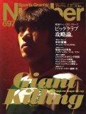 Sports Graphic Number (スポーツ・グラフィック ナンバー) 2008年 2/21号 [雑誌]