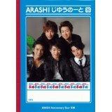 嵐 公式グッズ ARASHI Anniversary Tour 5×10 じゆうのーと