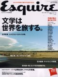 Esquire (エスクァイア) 日本版 2007年 12月号 [雑誌]