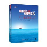 Successful completion of the Title of Thesis: intimate guidance on the content and process (3rd edition)(Chinese Edition)