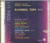 Ellinika Tora 1+1: 2 CD Pack (Greek Now 1+1: 2 CD Pack)...