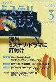 ミステリマガジン 2008年 03月号 [雑誌]