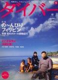 ダイバー 2008年 05月号 [雑誌]