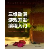 img - for Three-dimensional animation and game development programming entry(Chinese Edition) book / textbook / text book