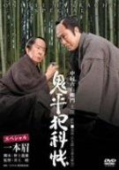 鬼平犯科帳スペシャル 一本眉 [DVD]