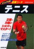 図解コーチ テニス―ビジュアル版