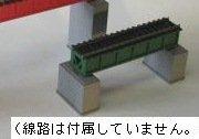 ■ コスミック (HO) 単線デッキガーダー鉄橋S組立キット (HB-123DGK) 鉄道模型HOゲージCOSMIC