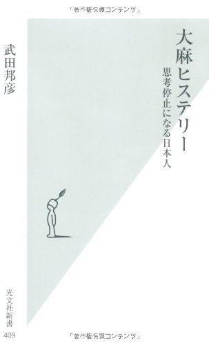 大麻ヒステリー (光文社新書)
