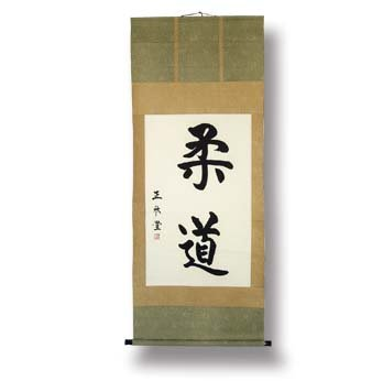 Martial Arts Calligraphy Judo Scroll