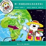 img - for Curious cat owners to explore what kind of books endangered animals live in Kenya(Chinese Edition) book / textbook / text book