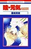 瞳・元気KINGDOM 第3巻 (花とゆめCOMICS)