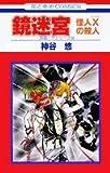 鏡迷宮―怪人Xの殺人 (花とゆめCOMICS)