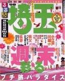 るるぶ埼玉 ('08) (るるぶ情報版―関東) (商品イメージ)