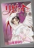 リセット 2 僕の宿命 (ホラーMコミック文庫)