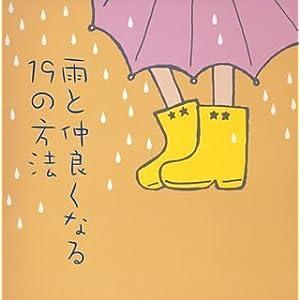雨と仲良くなる19の方法