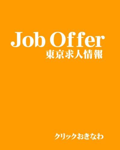 東京求人情報JobOffer