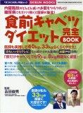食前キャベツダイエット完全BOOK (GEIBUN MOOKS―『はつらつ元気』特選ムック (NO.544))