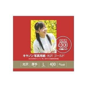 キヤノン写真用紙・光沢 ゴールド L判 400枚 GL-101L400