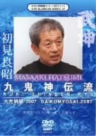 武神館DVDシリーズ vol.32 大光明祭2007