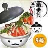 鍋奉行9号鍋+お玉たて 21088