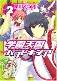 学園天国パラドキシア 2巻 (2) [REXコミックス] (IDコミックス REXコミックス)