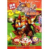img - for Book animation frame grab fruit PET attack: words Confucianism (with premium game card)(Chinese Edition) book / textbook / text book