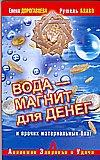 voda-magnit-dlya-deneg-i-prochih-materialnyh-blag