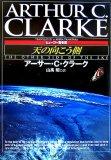 天の向こう側 (ハヤカワ文庫 SF ク 1-43)