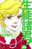 生徒諸君! 教師編 14 (14) (Be・Loveコミックス)