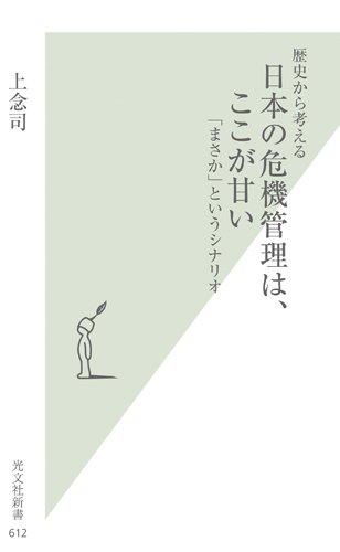 歴史から考える日本の危機管理は、ここが甘い