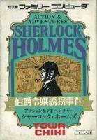 シャーロック・ホームズ伯爵令嬢誘拐事件