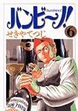 バンビ~ノ! (6) (ビッグコミックス)