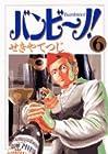 バンビ~ノ! 第6巻 2006年10月30日発売