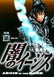 闇のイージス 16 (ヤングサンデーコミックス)