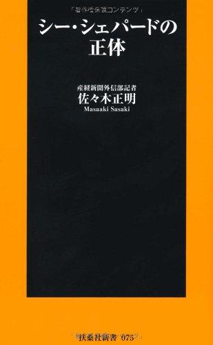 シー・シェパードの正体 (扶桑社新書)