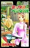 ミックスベジタブル 05 (マーガレットコミックス)