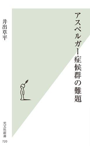 アスペルガー症候群の難題 (光文社新書)