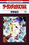 ツーリング・エクスプレス 21 (花とゆめCOMICS)