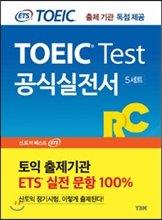 ETS新TOEICの公式実戦でRCリーディング出題機関独占公開 -