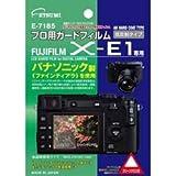 エツミ E-7185 プロ用ガードフィルム フジフイルム X-E1専用
