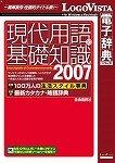現代用語の基礎知識2007