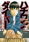ハチワンダイバー 2 (ヤングジャンプコミックス)