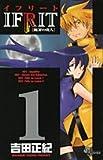 イフリート 1 (1) (少年サンデーコミックス)