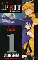 イフリート 1 (少年サンデーコミックス)