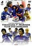横浜F・マリノス イヤーDVD 2008-2009