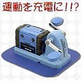 エコ充電器 まわしてチャージ 充電丸 エクササイズしながら充電できる パーソナル充電器