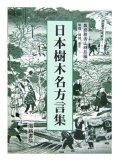 日本樹木名方言集
