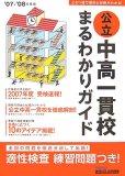 公立中高一貫校まるわかりガイド ('07-'08年度版) (進研ゼミ小学講座)